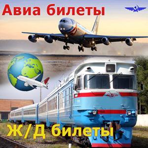 Авиа- и ж/д билеты Новокуйбышевска