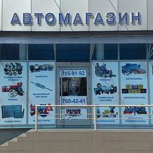 Автомагазины Новокуйбышевска
