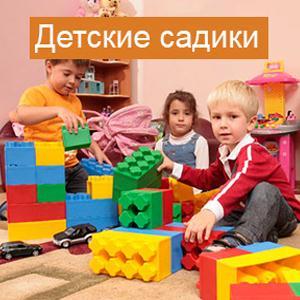 Детские сады Новокуйбышевска