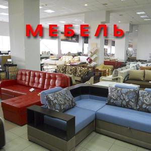 Магазины мебели Новокуйбышевска