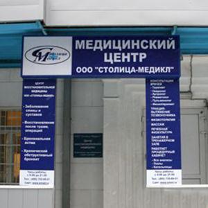 Медицинские центры Новокуйбышевска