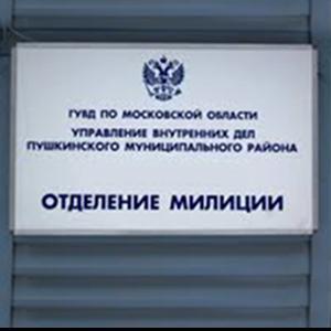 Отделения полиции Новокуйбышевска