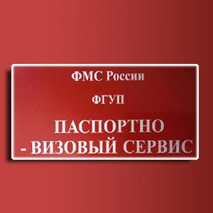 Паспортно-визовые службы Новокуйбышевска