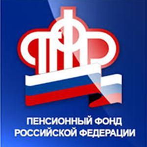 Пенсионные фонды Новокуйбышевска