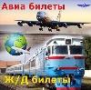 Авиа- и ж/д билеты в Новокуйбышевске