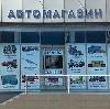 Автомагазины в Новокуйбышевске