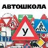 Автошколы в Новокуйбышевске