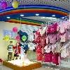 Детские магазины в Новокуйбышевске