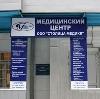 Медицинские центры в Новокуйбышевске