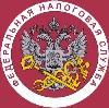 Налоговые инспекции, службы в Новокуйбышевске