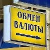 Обмен валют в Новокуйбышевске