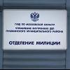 Отделения полиции в Новокуйбышевске