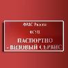 Паспортно-визовые службы в Новокуйбышевске