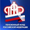 Пенсионные фонды в Новокуйбышевске