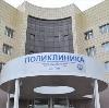 Поликлиники в Новокуйбышевске