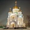 Религиозные учреждения в Новокуйбышевске