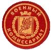Военкоматы, комиссариаты в Новокуйбышевске
