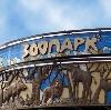 Зоопарки в Новокуйбышевске