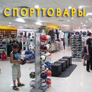 Спортивные магазины Новокуйбышевска
