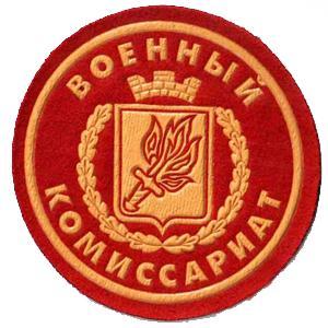 Военкоматы, комиссариаты Новокуйбышевска